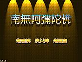 禮敬諸佛2:lnamoamtb