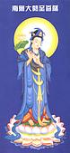 西方三聖:觀世音菩薩像