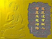 阿彌陀佛:聖嚴法師法語