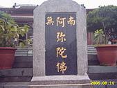 阿彌陀佛:大仙寺