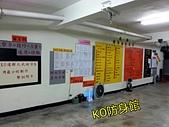 熱線KO防身館:IMG_20121019_092205