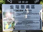 新竹綠世界生態農場:DSCF2833.jpg