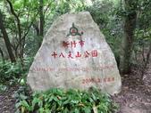 新竹18尖山 苗栗香格里拉1日遊:DSCF2197.JPG