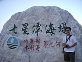 09-09-04 花蓮、台東、綠島 Day 3:DSCN3196.JPG