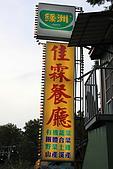 10-06-26 東勢林場-佳霖餐廳:IMG_0081.JPG