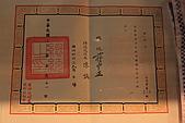 10-07-04 新竹眷村博物館:IMG_0469.JPG
