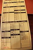 10-03-27 水車日本料理:IMG_7301.JPG