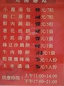 09-07-18 台中國軍英雄館-中南海餐廳:DSCF0778.JPG