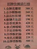 09-07-18 台中國軍英雄館-中南海餐廳:DSCF0779.JPG