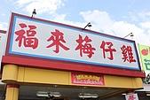 09-07-19 玉井-福來梅仔雞:IMG_3030.JPG