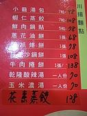 09-07-18 台中國軍英雄館-中南海餐廳:DSCF0780.JPG