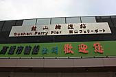 10-08-21 鼓山、旗津遊:IMG_0045.JPG