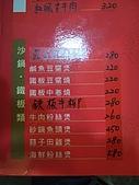 09-07-18 台中國軍英雄館-中南海餐廳:DSCF0782.JPG