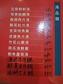 09-07-18 台中國軍英雄館-中南海餐廳:DSCF0785.JPG