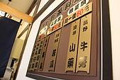 10-03-27 水車日本料理:IMG_7307.JPG