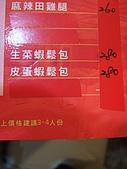 09-07-18 台中國軍英雄館-中南海餐廳:DSCF0788.JPG