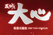 14-12-07 大心新泰式麵食:2014120384.JPG