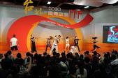 2010台北國際旅展:2010台北國際旅展- (991).JPG