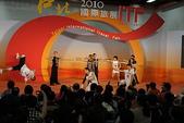 2010台北國際旅展:2010台北國際旅展- (990).JPG