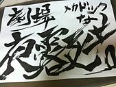 高松信司:201003_10.jpg