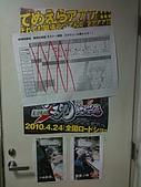 高松信司:201004_02.jpg