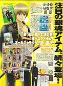 雜誌:5月號-動畫月刊12.jpg