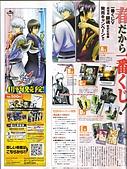 雜誌:5月號-動畫月刊14.jpg