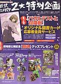 雜誌:5月號-動畫時代02.jpg