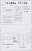 ALC輕質白磚目錄:白磚目錄+008