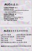 ALC輕質白磚目錄:白磚目錄+003