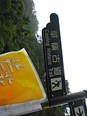 2009-11-17草嶺古道:CIMG4941.JPG