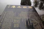 2012-12-2.3頭社水庫....奧萬大.天空之橋..二日遊:DSC00684.JPG