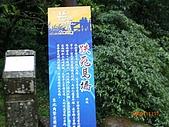 2009-11-17草嶺古道:CIMG4942.JPG