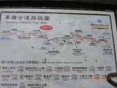 2009-11-17草嶺古道:CIMG4947.JPG