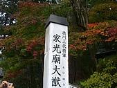 11/1~6日本自助六日探險:CIMG0080
