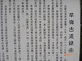2009-11-17草嶺古道:CIMG4949.JPG