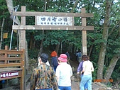 2009-11-10挑鹽古道:CIMG4897.JPG