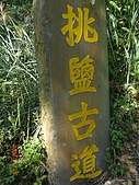 2009-11-10挑鹽古道:CIMG4884.JPG