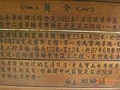 2009-10-6新竹寶山水庫:CIMG4492.JPG