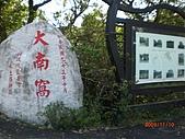 2009-11-10挑鹽古道:CIMG4888.JPG