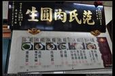 彰化美食:20120126彰化北斗肉圓生2