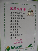 宜蘭美食:20090617三星田媽媽蔥蒜館-菜單7