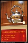 雲林旅遊:20121113彰化大村-進昌咖啡烘焙館6