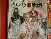 霹靂布布:2009台灣布袋戲文化藝術展2