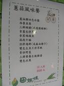 宜蘭美食:20090617三星田媽媽蔥蒜館-菜單2