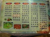 屏東美食:20090719墾丁鮮魚客棧-菜單