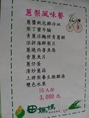 宜蘭美食:20090617三星田媽媽蔥蒜館-菜單1
