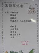 宜蘭美食:20090617三星田媽媽蔥蒜館-菜單5