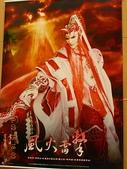 霹靂布布:2009台灣布袋戲文化藝術展-吞佛童子
