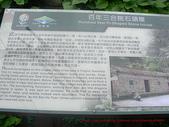 新北旅遊:20090927坪林百年石頭屋-傅宅2